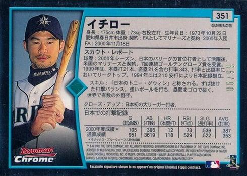 2001-Bowman-Chrome-Gold-Refractors-Ichiro-Suzuki-Japanese-Reverse
